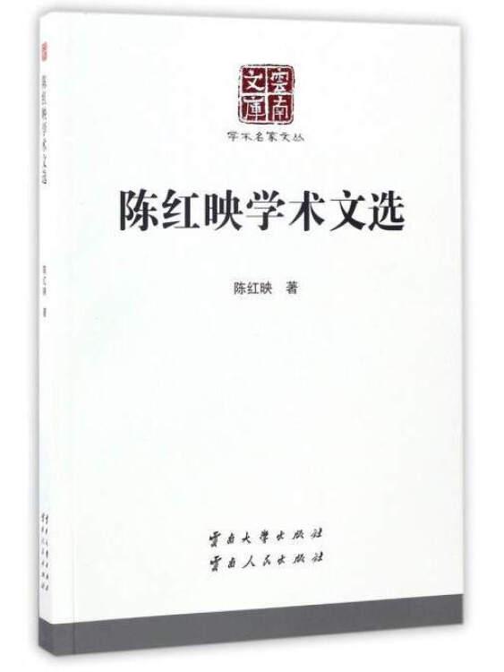 云南文库学术名家文丛:陈红映学术文选