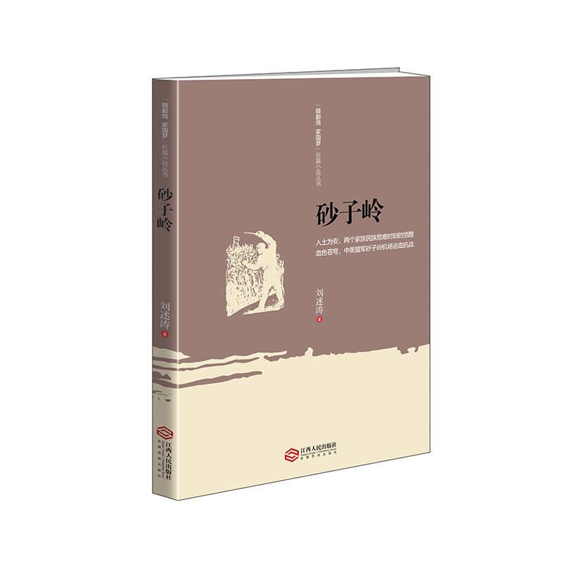 """""""赣鄱情 家国梦""""长篇小说丛书:砂子岭"""