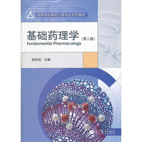 基础药理学(第2版高等学校制药工程专业系列教材)
