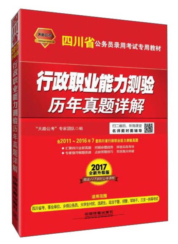 天路公考版·(2017四川)行政职业能力测验历年真题详解