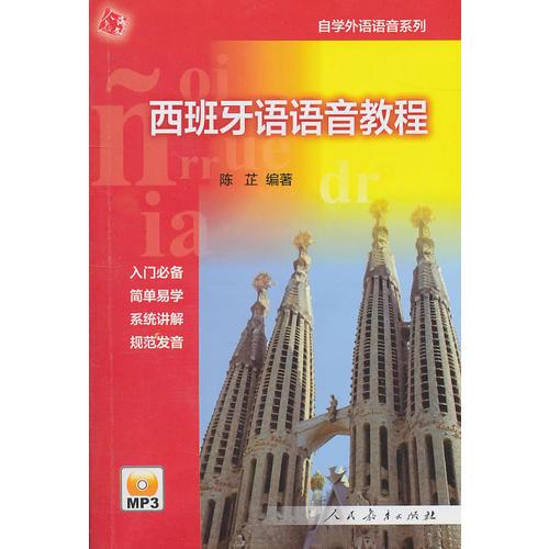 西班牙语语音教程