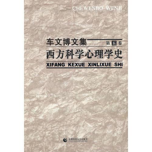 西方科学心理学史(精)/车文博文集