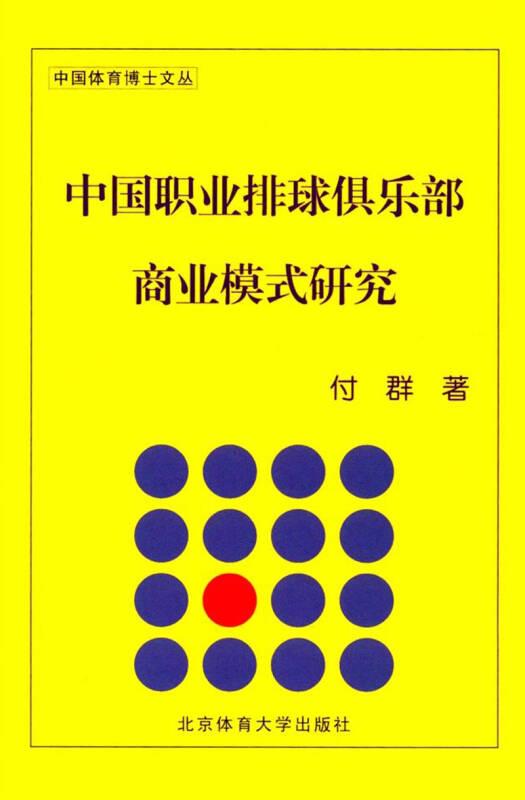 中国职业排球俱乐部商?#30340;?#24335;研究/中国体育博士文丛