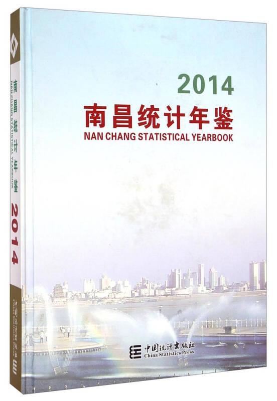 南昌统计年鉴(2014)