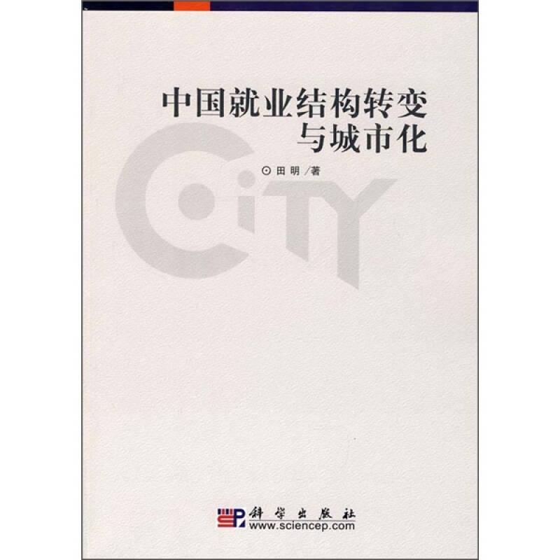 中国就业结构转变与城市化