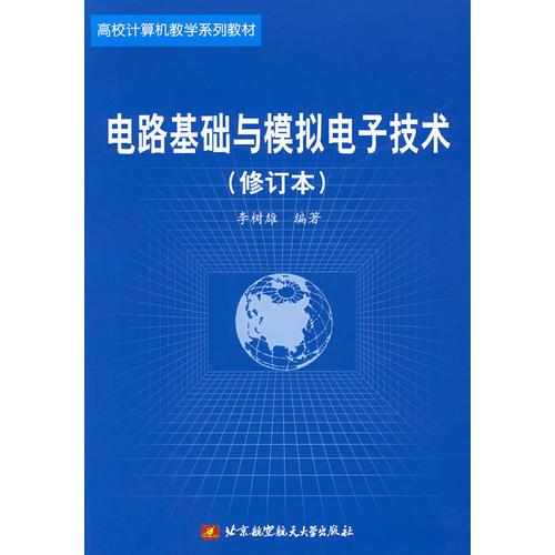 电路基础与模拟电子技术(修订本)——高校计算机教学系列教材