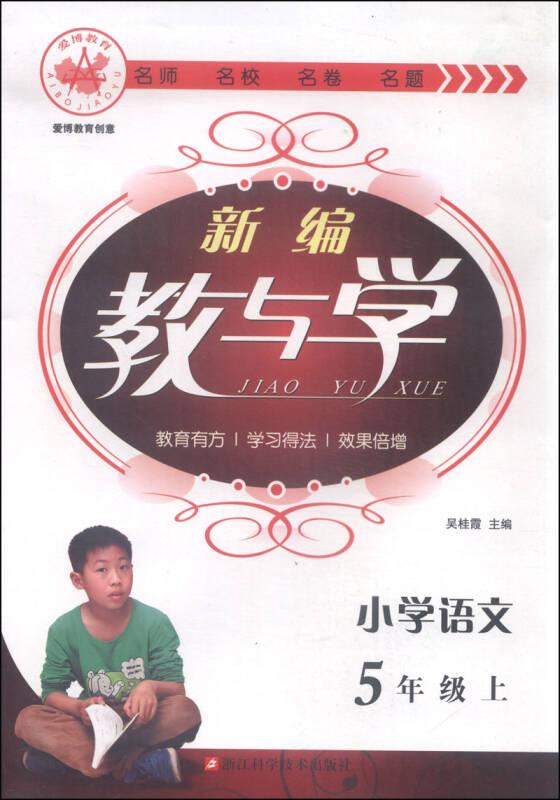 爱博新编教与学 小学语文(五年级上)