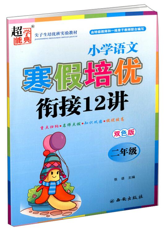 小学语文寒假培优衔接12讲(二年级双色版)