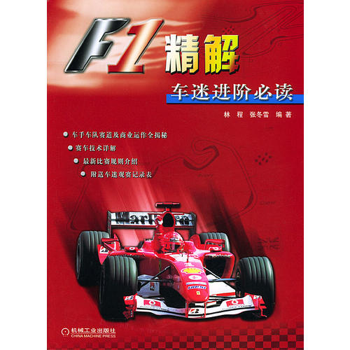 F1精解:车迷进阶必读