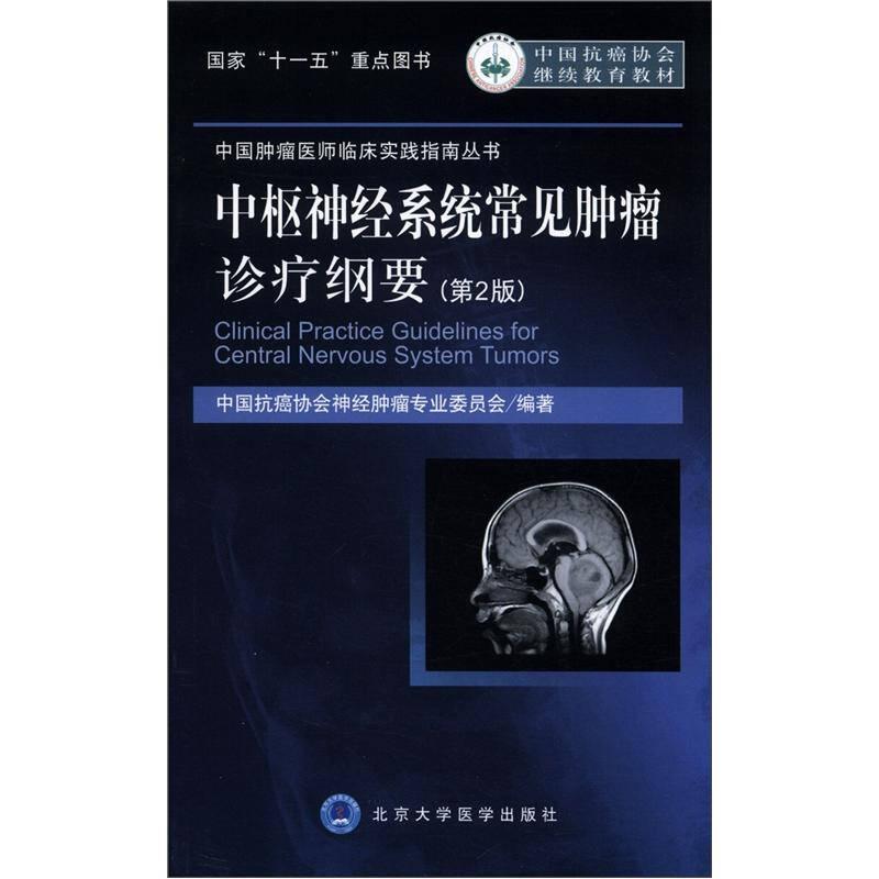 中国抗癌协会继续教育教材:中枢神经系统常见肿瘤诊疗纲要(第2版)