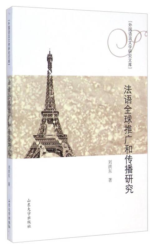 外国语言文学研究文库:法语全球推广和传播研究
