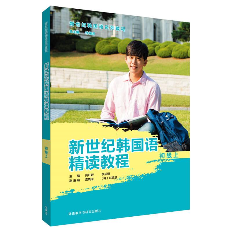 新世纪韩国语精读教程(初级上)