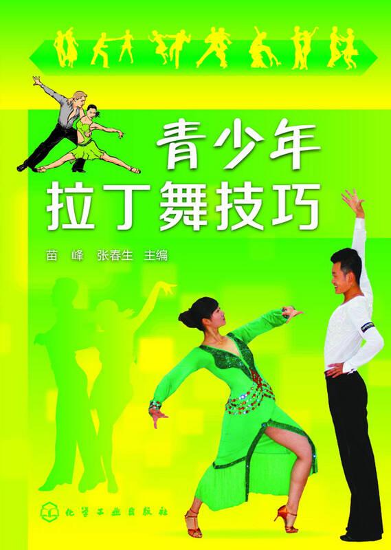青少年拉丁舞技巧