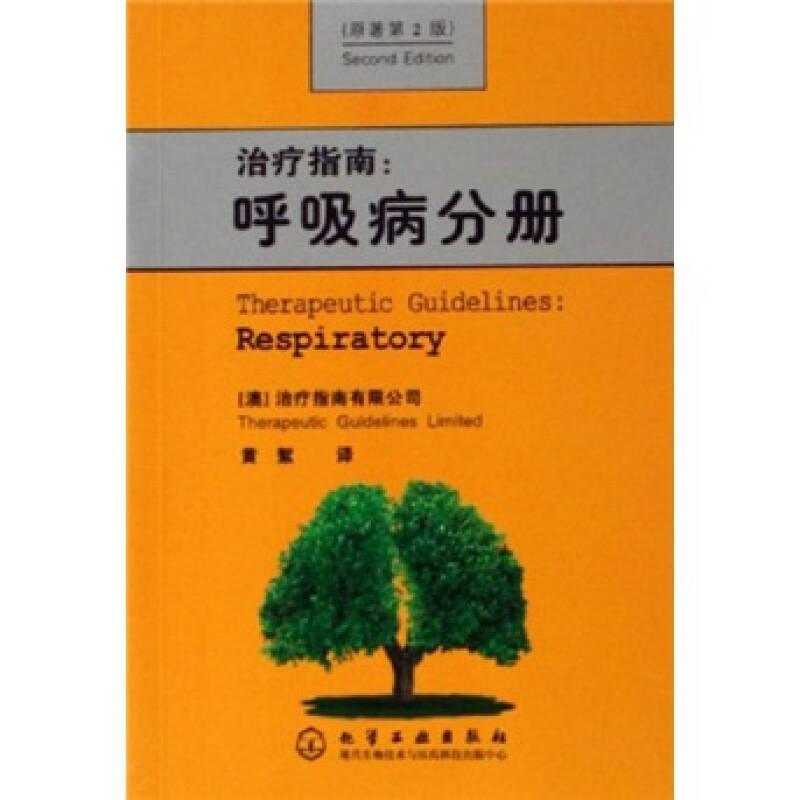 治疗指南:呼吸病分册(原著第2版)