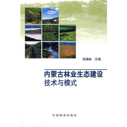 内蒙古林业生态建设技术与模式