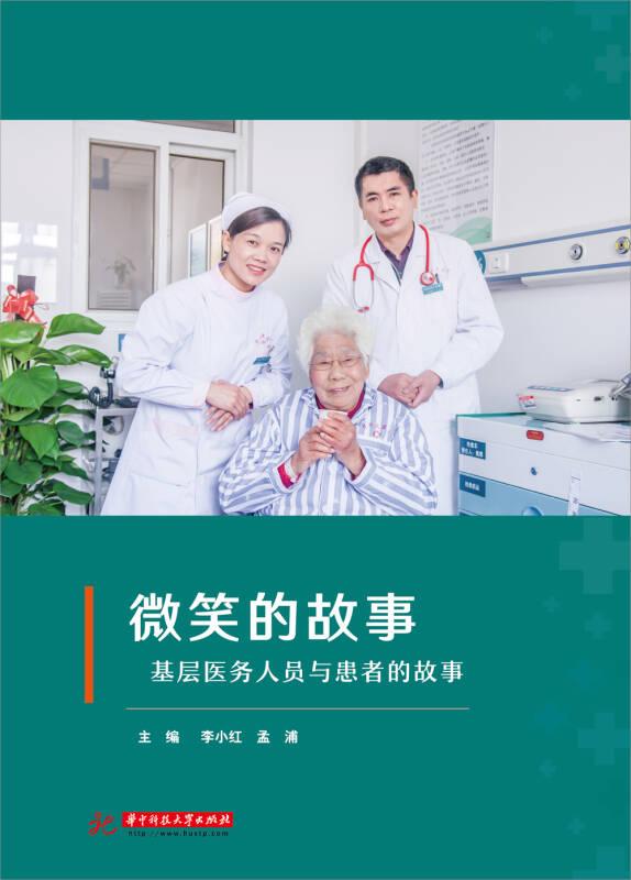 微笑的故事:基层医务人员与患者的故事