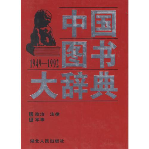 中国图书大辞典(1949-1992):政治、军事…(2)