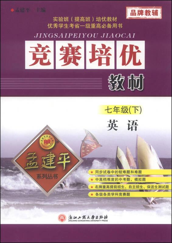 孟建平系列丛书·竞赛培优教材:英语(七年级下)