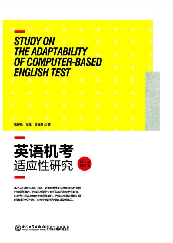 英语机考适应性研究