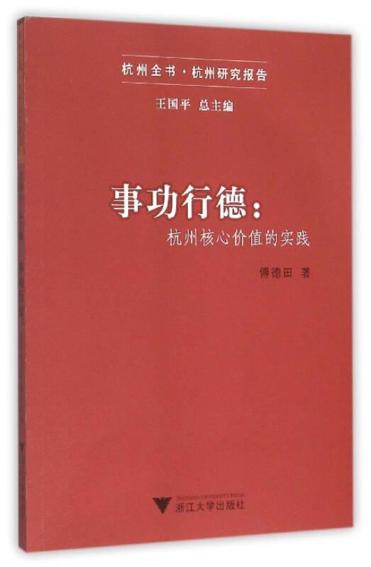 事功行德:杭州核心价值的实践