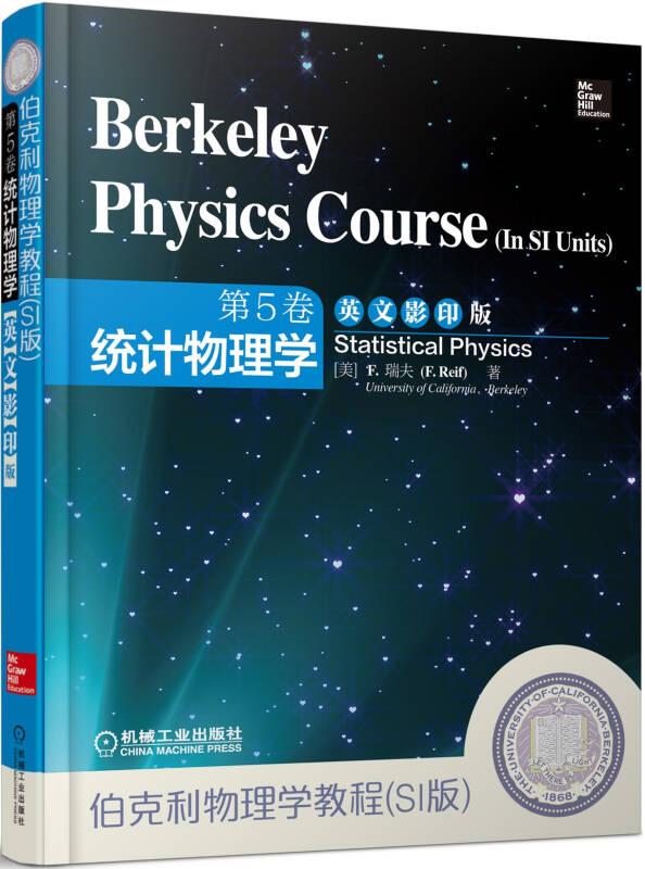 伯克利物理学教程(SI版)第5卷 统计物理学