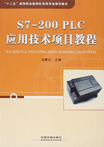 S7-200PLC应用技术项目教程(十二五高等职业教育机电类专业规划教材)