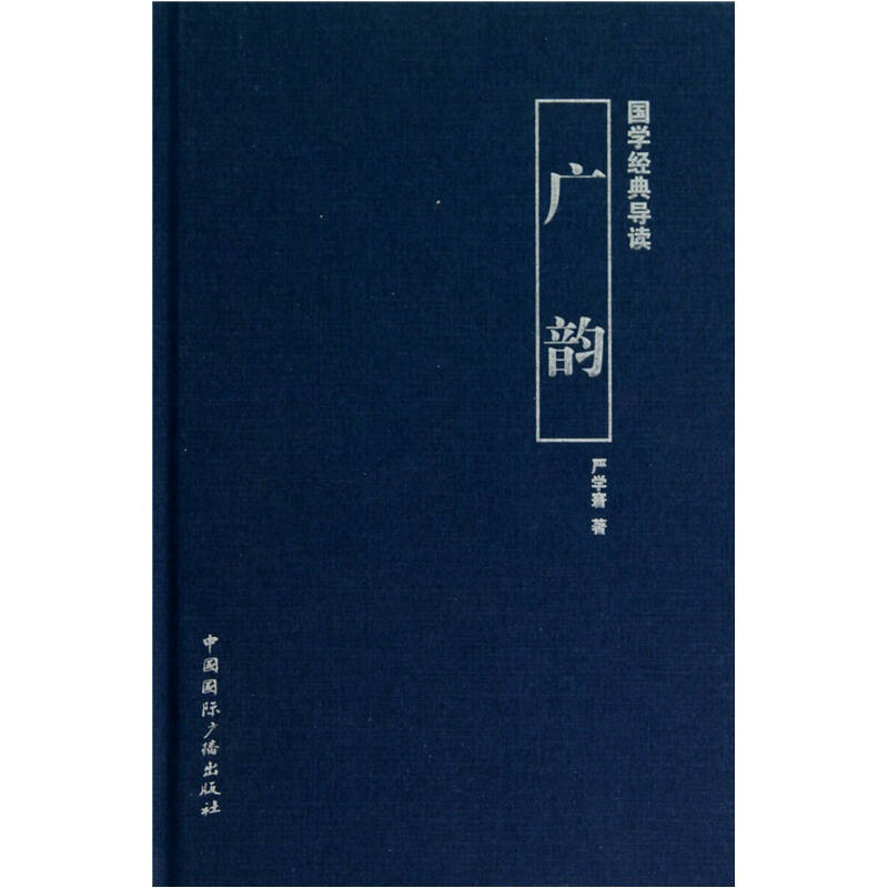 国学经典导读:广韵