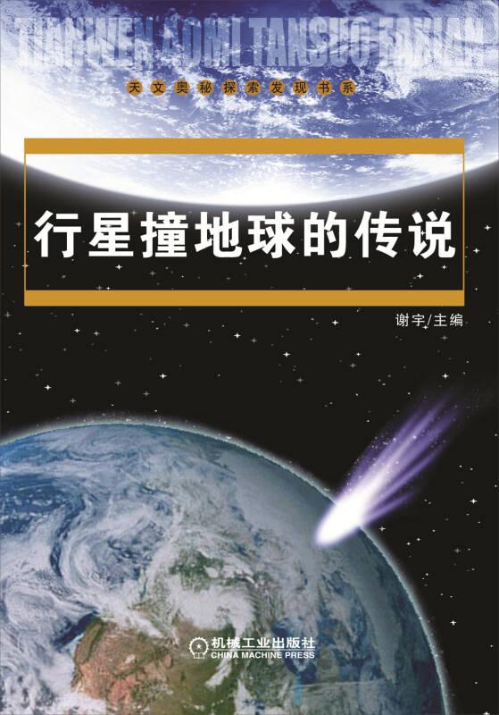 行星撞地球的传说