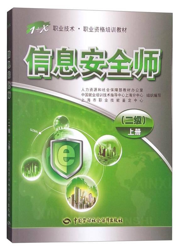 信息安全师(二级 上册)