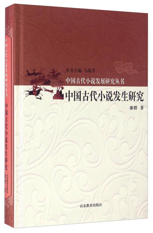 中国古代小说发生研究