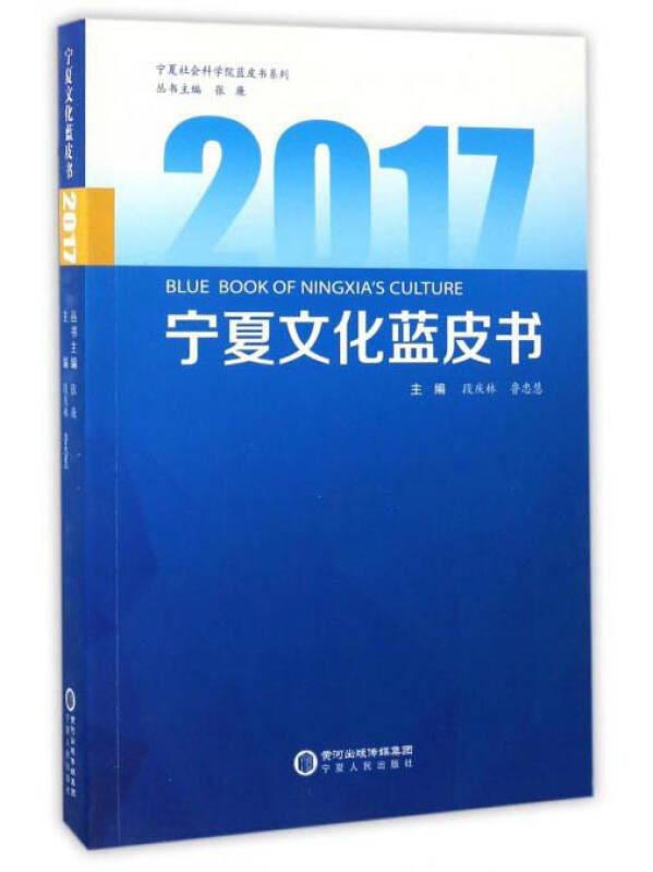 2017宁夏文化蓝皮书/宁夏社会科学院蓝皮书系列