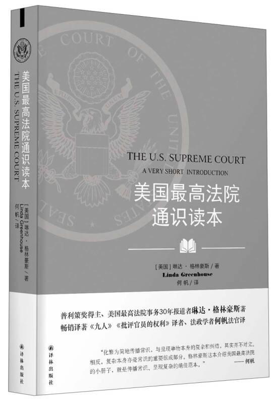 美国最高法院通识读本