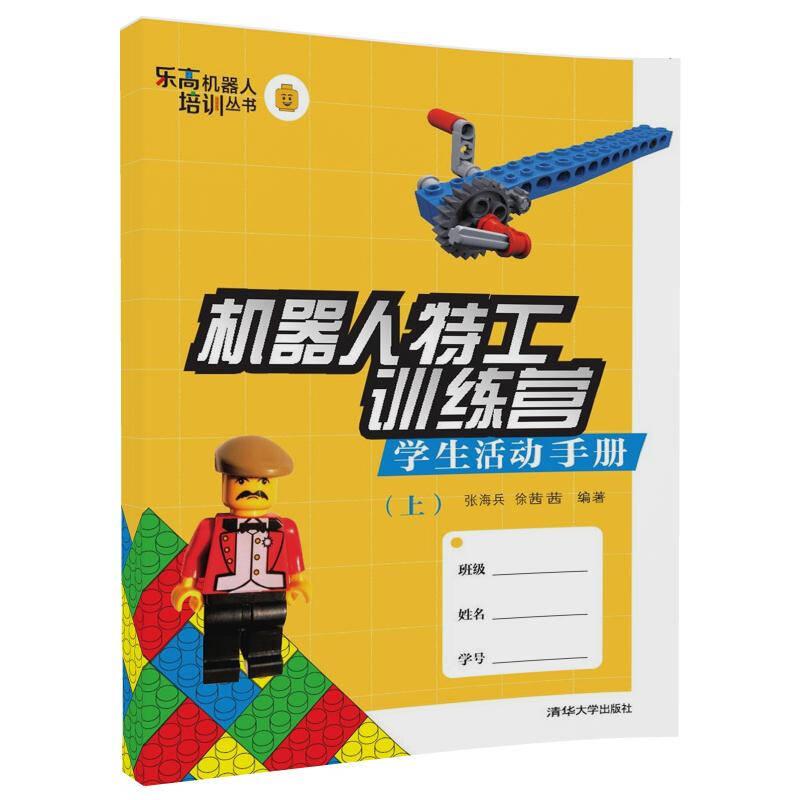 机器人特工训练营 学生活动手册(上)/乐高机器人培训丛书