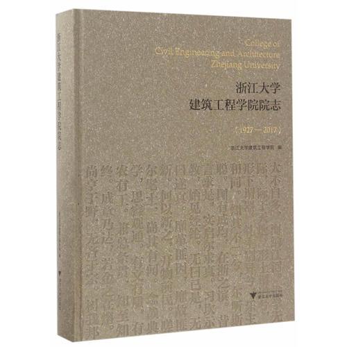 浙江大学建筑工程学院院志(1927-2017)