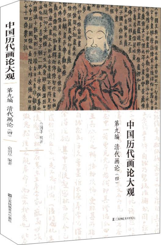 中国历代画论大观(第9编)-清代画论(四)