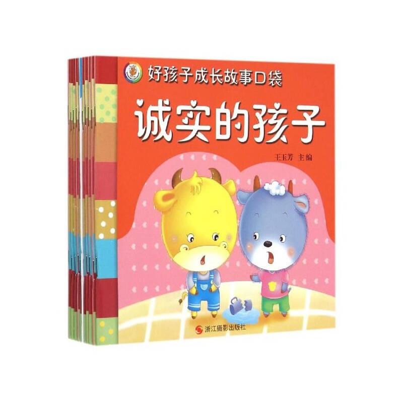 好孩子成长故事口袋(套装全10册)