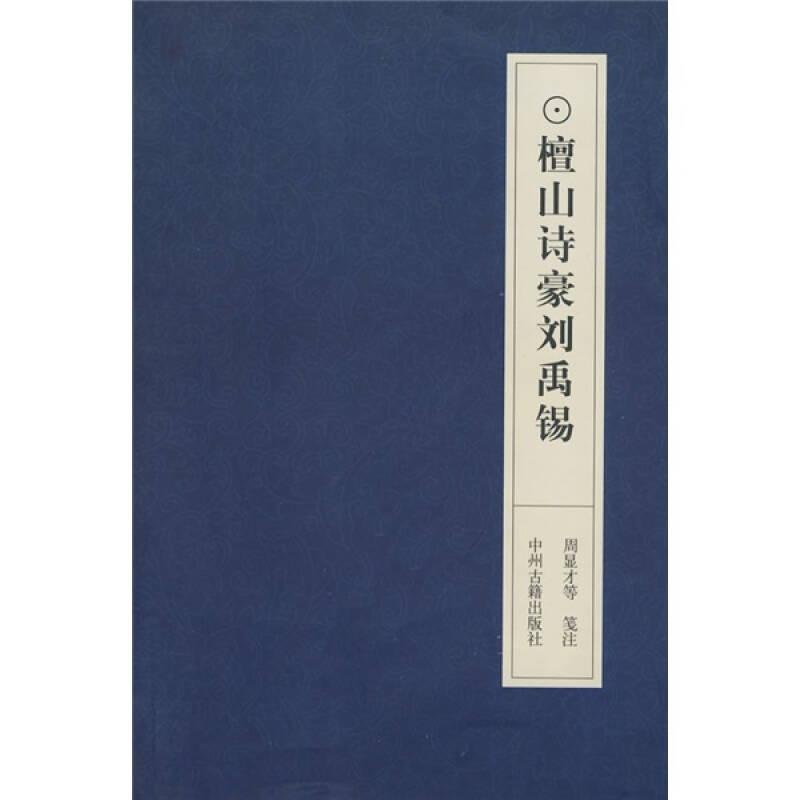楦山诗豪刘禹锡