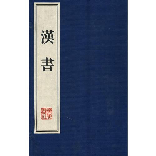 汉书(线装)(全十二册)