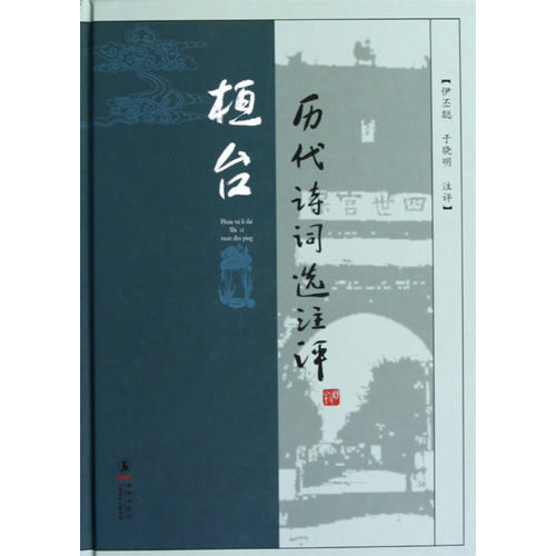 桓台历代诗词选注评
