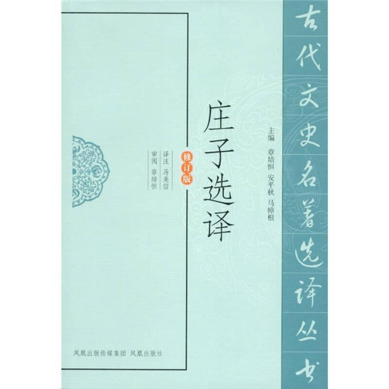 庄子选译(修订版)