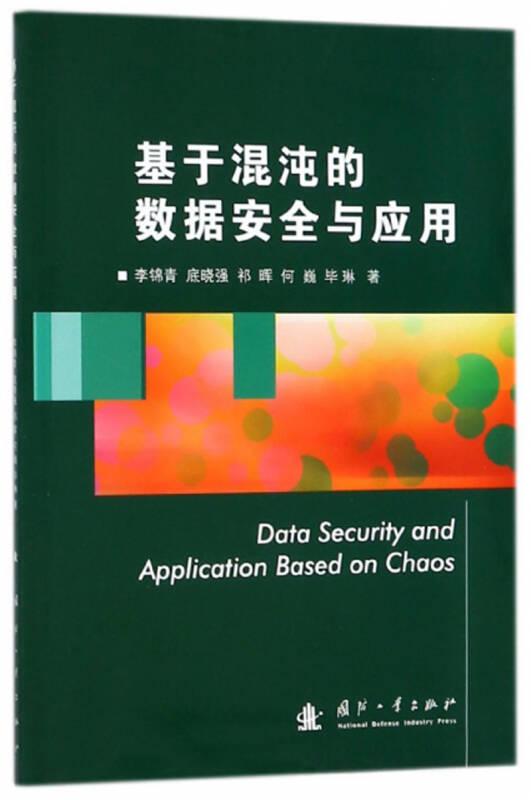 基于混沌的数据安全与应用