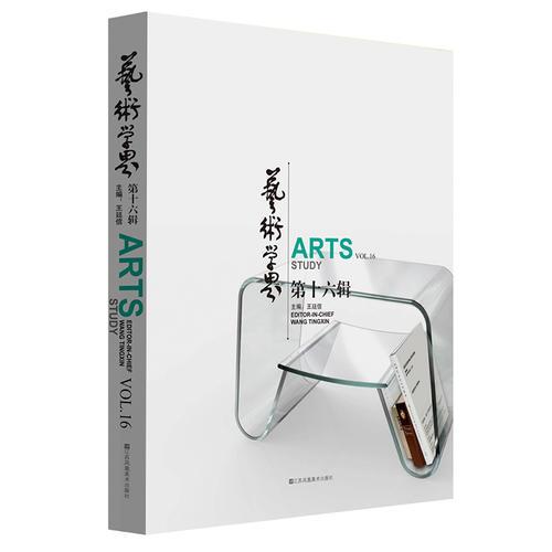 艺术学界(第16辑)