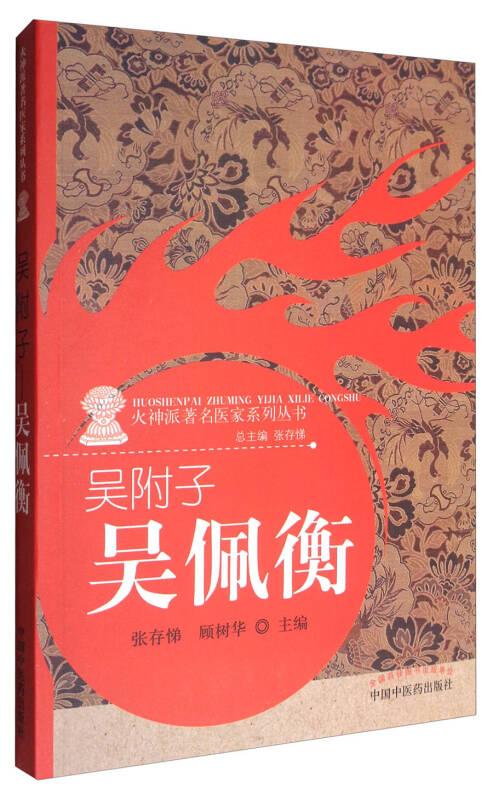 火神派著名医家系列丛书:吴附子 吴佩衡