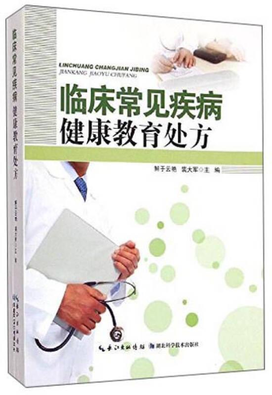 临床常见疾病健康教育处方