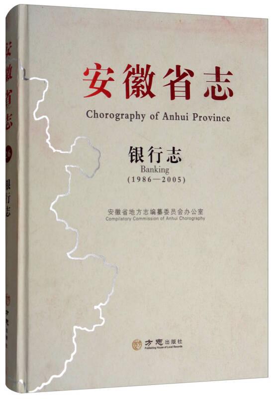 安徽省志(银行志1986-2005)