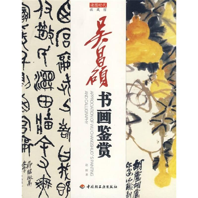 吴昌硕书画鉴赏