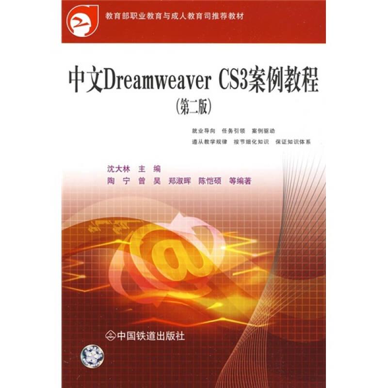 中文Dreamweaver CS3案例教程(第2版)