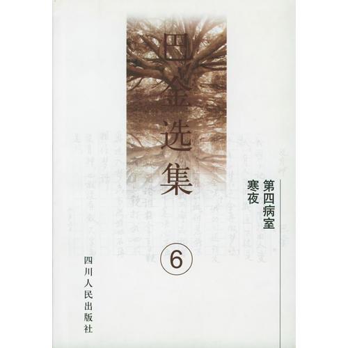 巴金选集(第6卷)