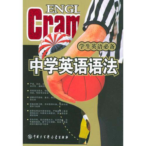 中学英语语法