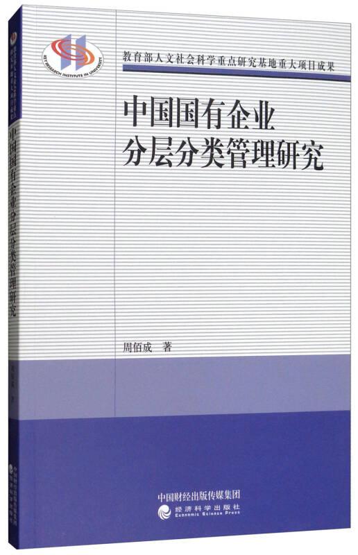 中国国有企业分层分类管理研究
